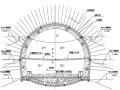 隧道工程不良地质段施工方案
