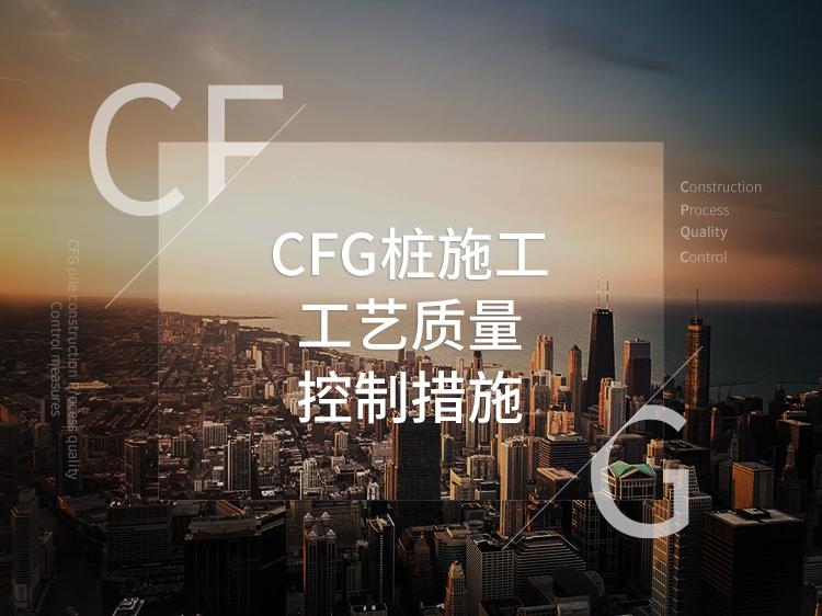 CFG桩施工工艺及质量控制措施