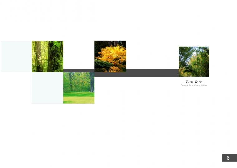 君子园景观设计_6