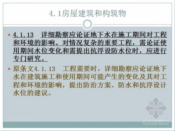 岩土工程勘察规范2009年修订内容宣贯