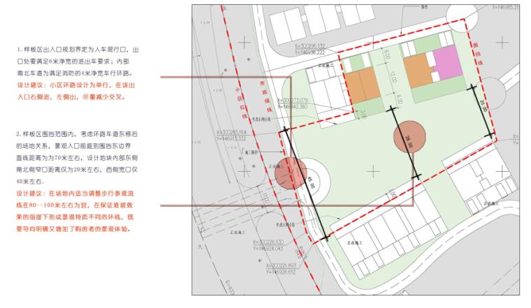 [天津]中式生态区展示区景观设计文本
