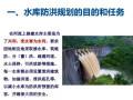洪水这么多,一篇文章看懂水库防洪规划重点