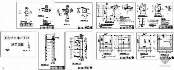 某宾馆电梯井工程建筑结构图