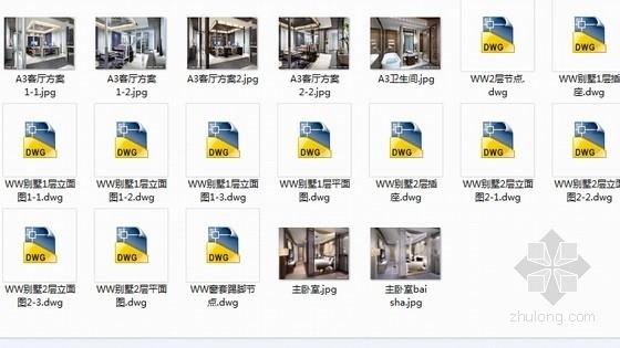 [苏州]新中式豪华4层别墅全套CAD施工图(含效果图)-[苏州]新中式豪华4层别墅全套CAD施工图缩略图