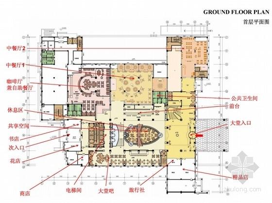 [北京]高科园区核心地带高档商务酒店室内设计方案(图纸完整清晰 推荐!)