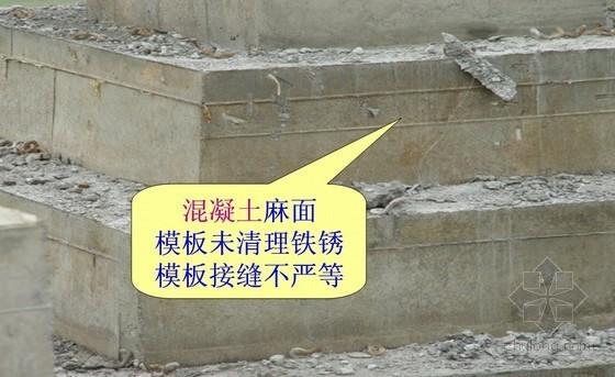 [内蒙古]高层住宅楼质量管理、安全管理培训活动总结(78页,多图)