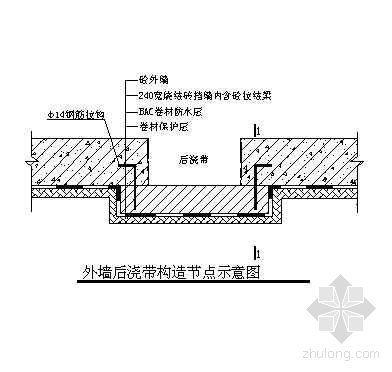 某住宅BAC防水卷材外墙后浇带构造节点示意图