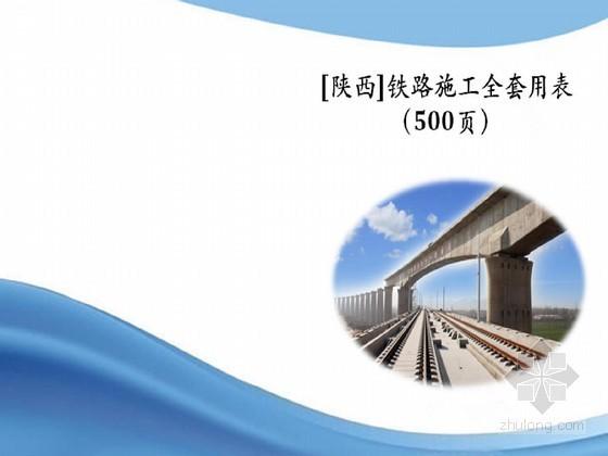 铁路施工全套用表Excel(路桥隧 500页)