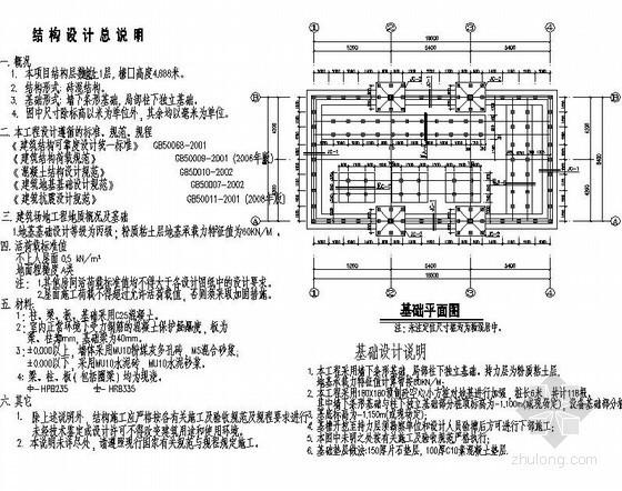 某砖混配电房结构施工图