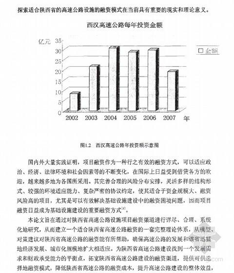 [硕士]陕西省高速公路建设项目融资模式研究[2008]