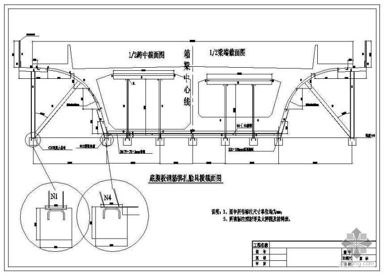 32m梁钢筋绑扎胎具施工图