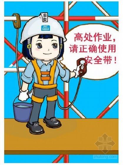 [中建]建筑工程施工现场安全防护标准图册(2010年)