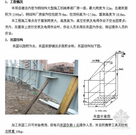 钢屋架梁焊接吊篮方案