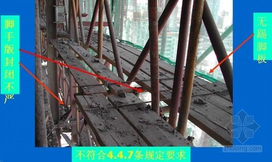 建筑施工工具式脚手架安全技术规范培训讲义(112页)