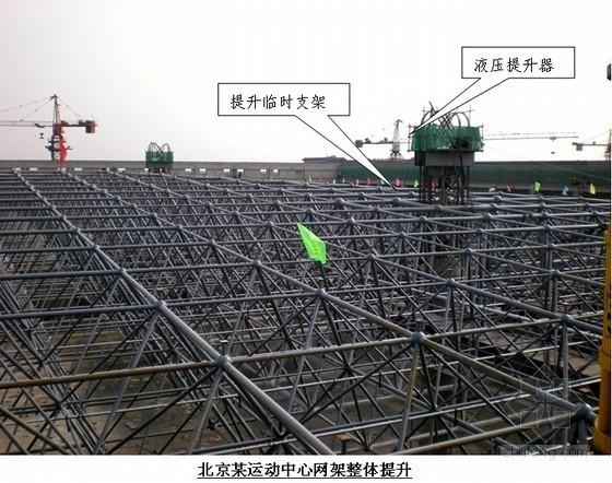 [非洲]援建体育场钢结构罩棚施工方案(管桁架、网架)
