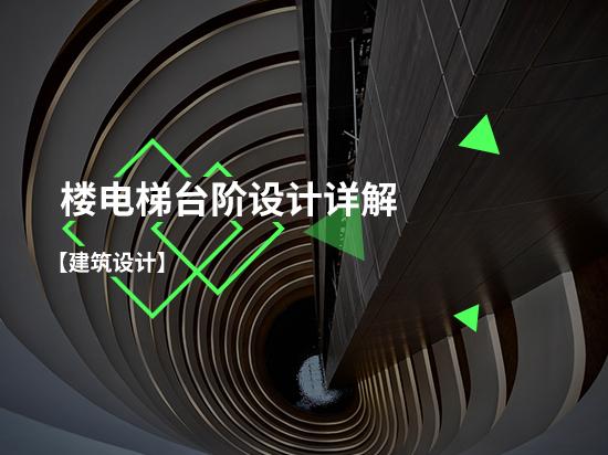楼电梯台阶设计详解