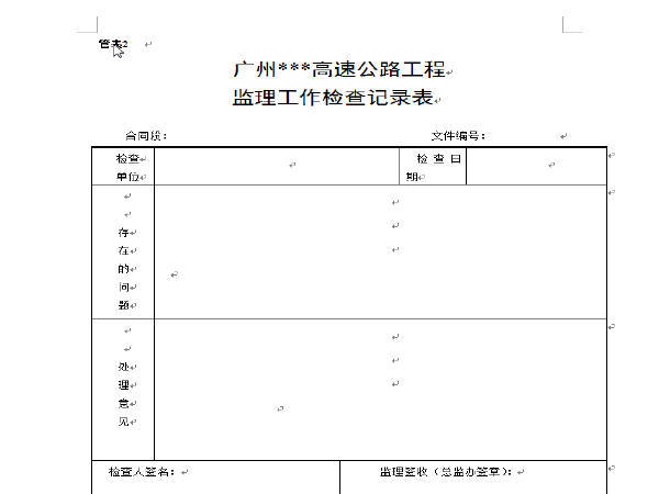 管表2监理工作检查记录表(模板)