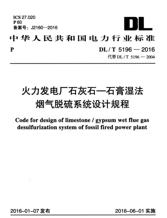 火力发电厂石灰石-石膏湿法烟气脱硫系统设计规程