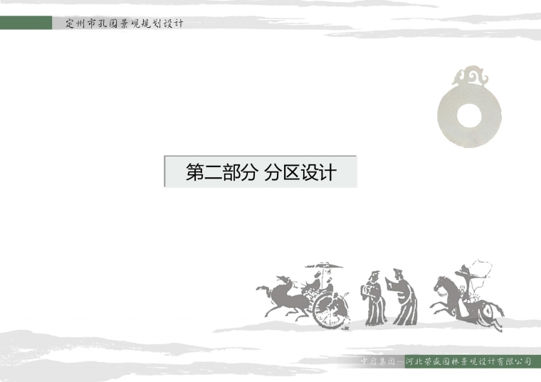 园林_12