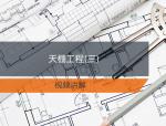 第11节天棚工程(三)