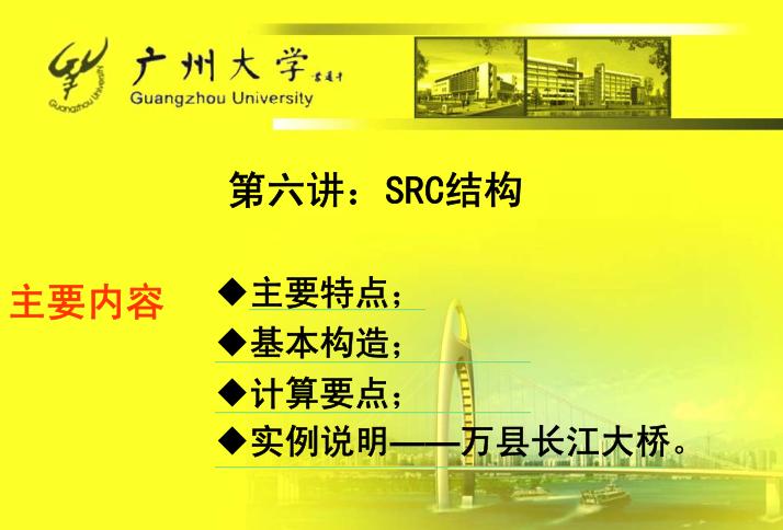 SRC混凝土结构-广州大学
