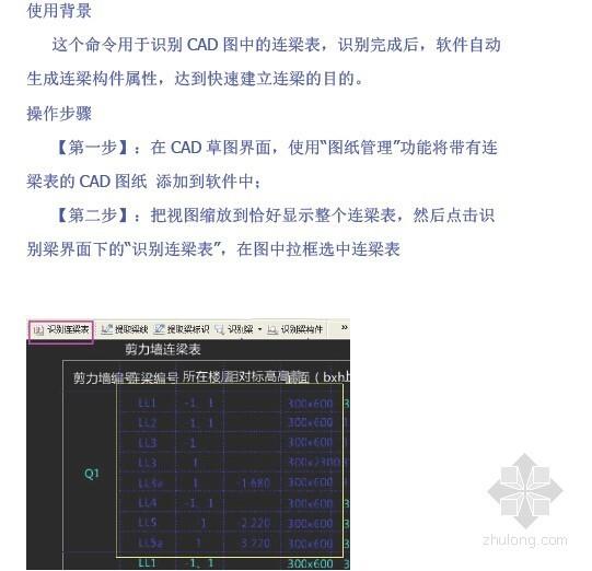 广联达图形算量软件GCL2013CAD导图图解讲义(主要操作步骤 73页)