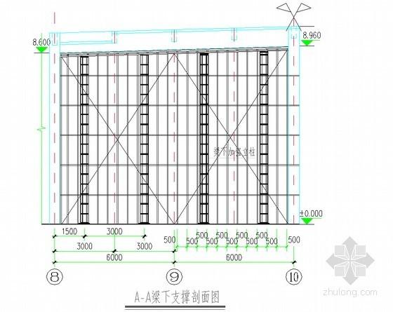 [浙江]高层办公楼模板及高支架专项施工方案(扣件式钢管支模架)