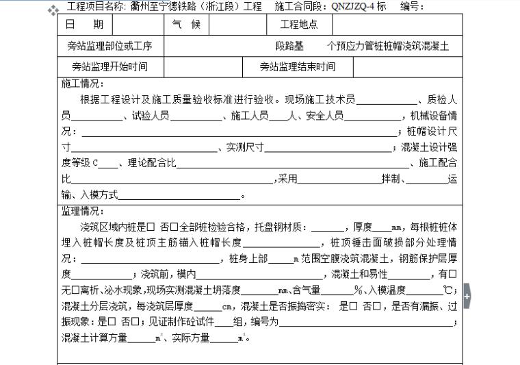 [旁站记录]预应力管桩桩帽浇筑砼旁站监理记录表