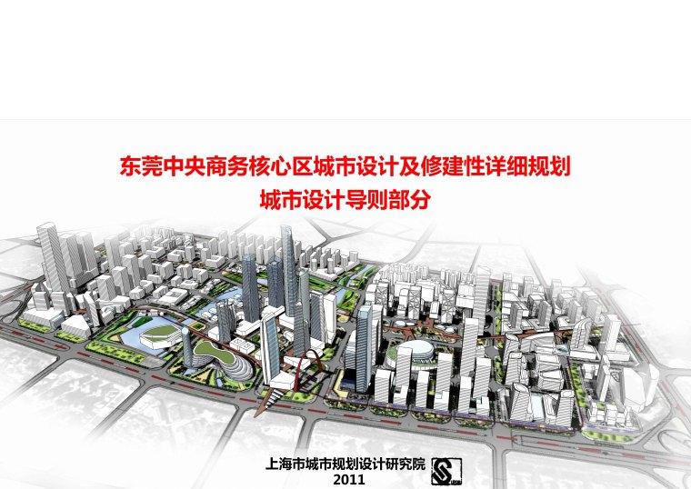 东莞中央商务核心区城市设计及修建性详细规