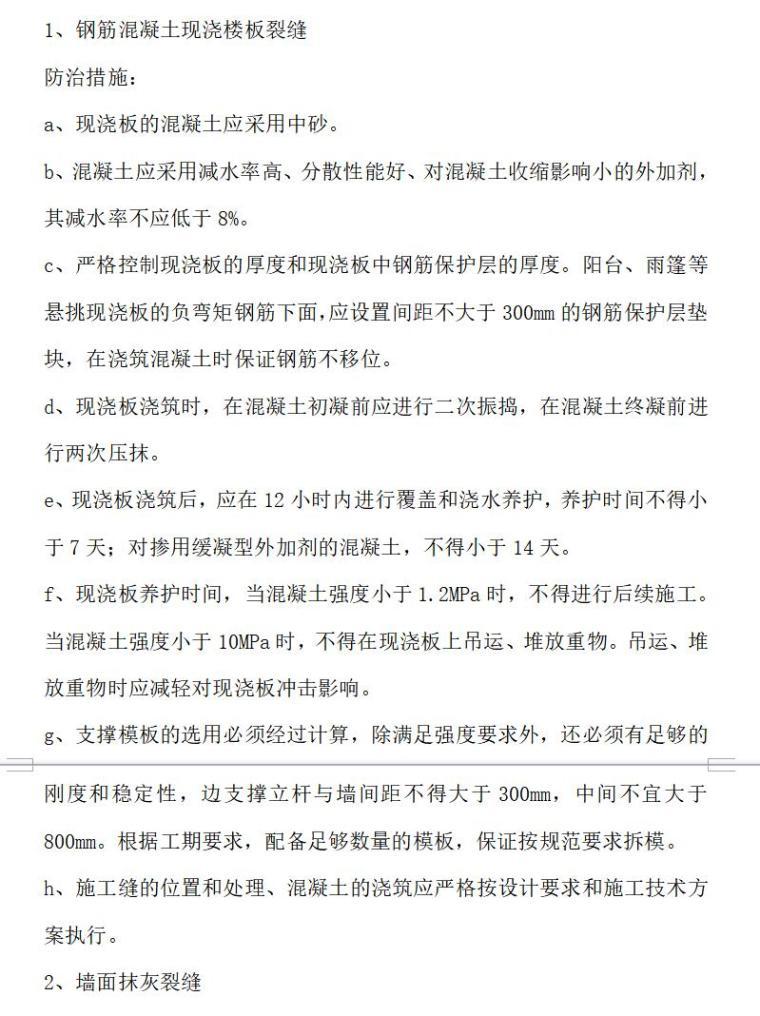 工程质量通病防治监理实施细则(共11页)-技术措施1
