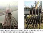 【全国】拱桥悬臂浇筑及拼装施工(共20页)