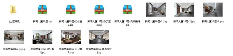 某新闻大厦办公楼设计方案效果图(含3D模型)_5