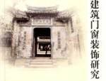 古建筑门窗装饰研究 朱广宇