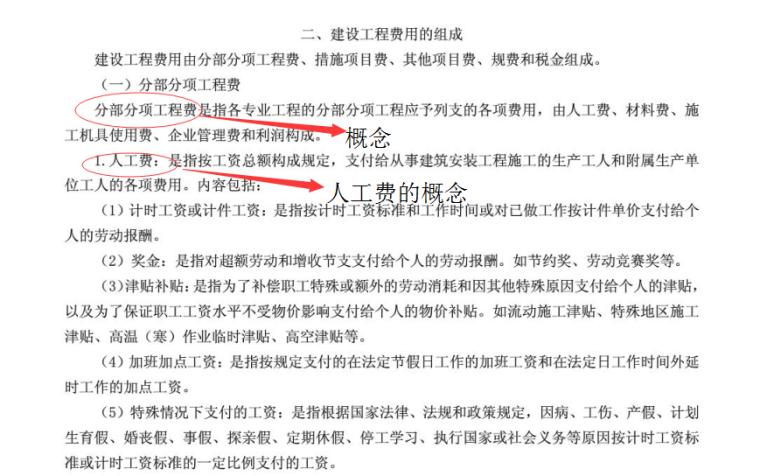 江苏省人工费定额资料下载-江苏省定额中:人工 材料 机械费用的概念