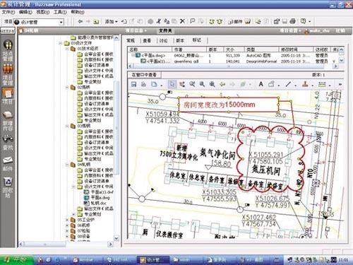 BIM教程:BIM及协同是工程信息化的关键要素