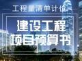 [重庆]快速干道景观提升项目预算书(招标文件、清单、图纸)
