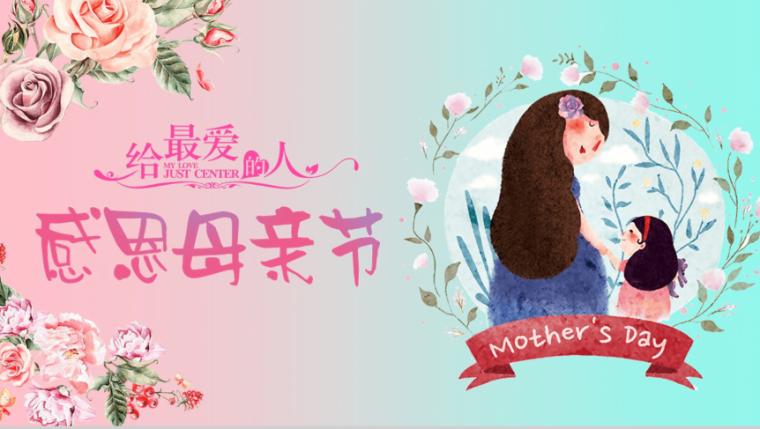 感恩母亲节主题教育培训PPT模板