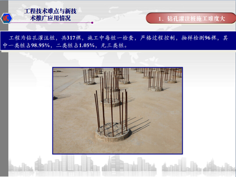 [济南市]鲁班奖项目各分项工程施工方案及创优资料(近400页)