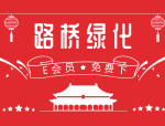 道路/桥梁/铁路/地铁绿化施工方案合集,E会员免费下载啦!!!