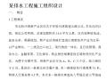 市北胶州湾新产业区排水工程施工方案(Word.16页)
