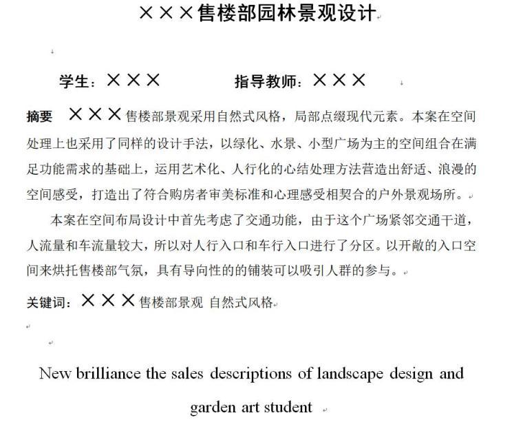 大学景观毕业设计论文售楼部园林景观设计