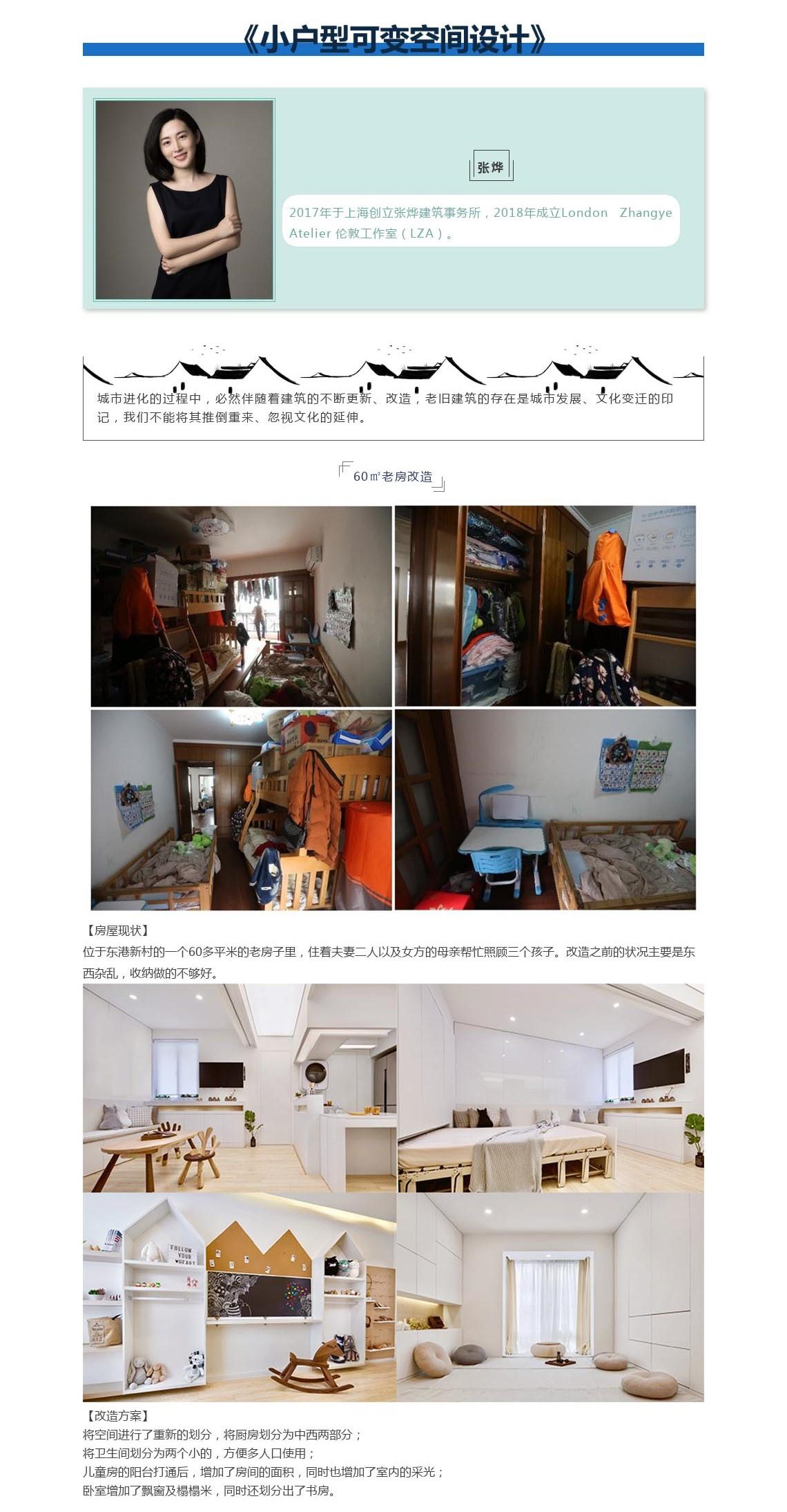 张烨,LZA,建筑更新,老房改造