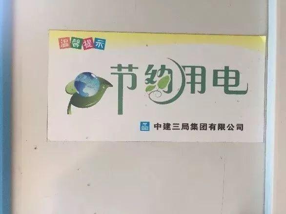 """决胜施工管理的""""三大法宝"""",我服!_99"""