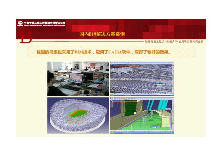 铁路隧道工程设计阶段BIM应用研究及案例分析_4