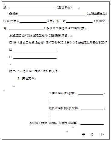 [青岛]市政基础设施(道路、桥梁)工程统一用表上册(386页)_3