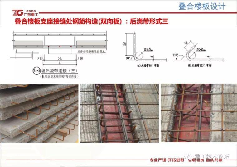 装配式建筑技术之⑤叠合构件设计及构造_15