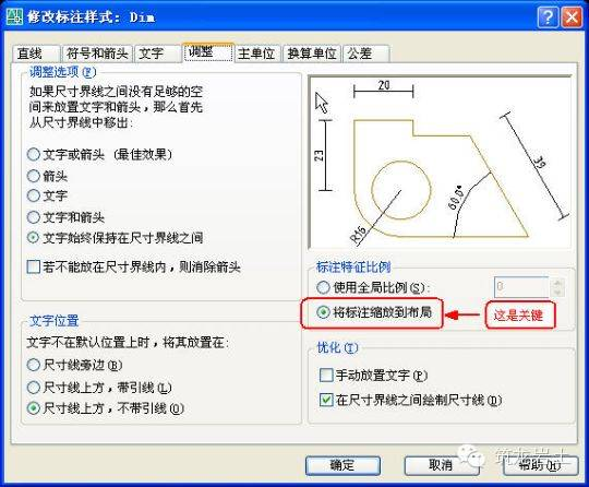 牛人整理的CAD画图技巧大全,工程人必须收藏!_7