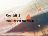 Revit设计出图的21个技术难点详解
