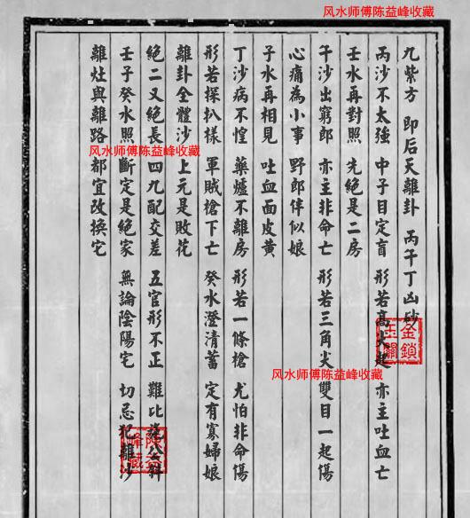 陈益峰:李湘生原始版《二十四山经》经文_19