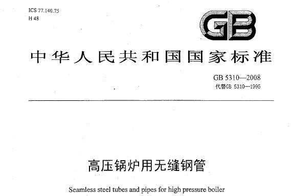 高压锅炉用无缝钢管GB 5310-2008
